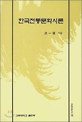 한국전통문화시론
