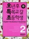 오특초 English Vocabulary & Grammar Book 2