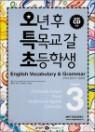 오특초 English Vocabulary & Grammar Book 3