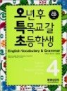 ��Ư�� English Vocabulary & Grammar Book 4