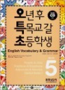 ��Ư�� English Vocabulary & Grammar Book 5