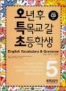 오특초 English Vocabulary & Grammar Book 5