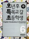 오특초 English Vocabulary & Grammar Book 6
