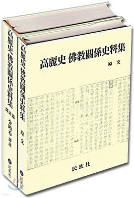 고려사 불교관계사료집 (전2권)