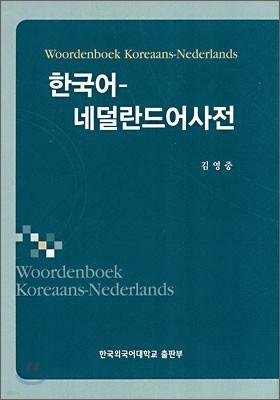 한국어-네덜란드어 사전
