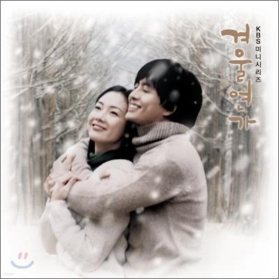 겨울연가 (KBS 미니시리즈) OST