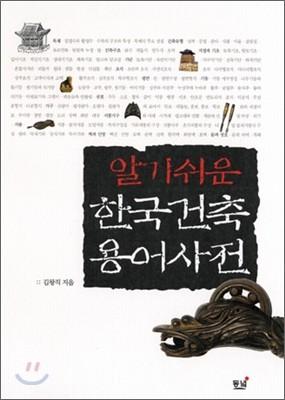 알기쉬운 한국건축 용어사전