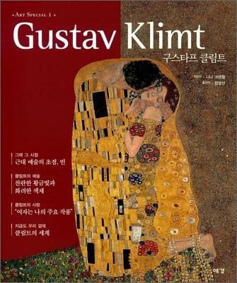 구스타프 클림트 Gustav Klimt