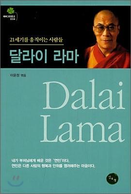 달라이 라마
