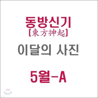 동방신기 (東方神起) : SM 이달의 사진(5월-A형)