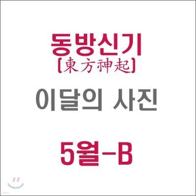 동방신기 (東方神起) : SM 이달의 사진(5월-B형)
