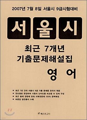 서울시 최근 7개년 기출문제해설집 영어 (2007)