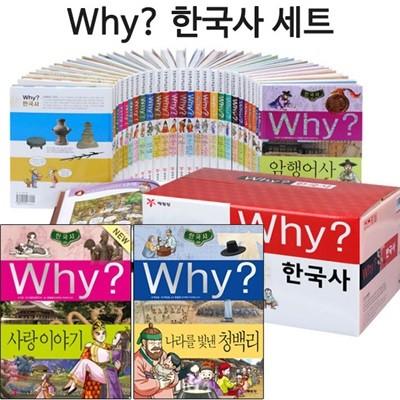 [셀카봉및거치대증정]why 와이 한국사 이야기(전 38권)