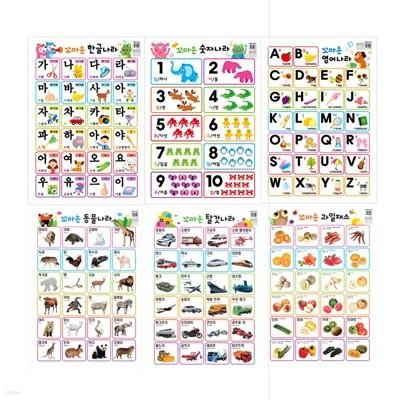 꼬마손 벽그림 6종세트/한글나라/숫자나라/알파벳/동물나라/탈것나라/과일채소