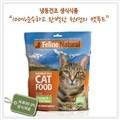 K9 내추럴캣냉동건조치킨양고기125g/고양이사료