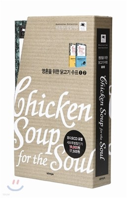 Chicken Soup for the Soul 영혼을 위한 닭고기 수프 세트