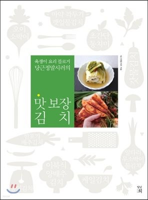 맛 보장 김치