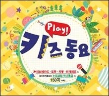 Play! �÷��� Ű�� ���� - �ʹ�ī��, �Ǻ�, ī��, ��ü��, �ܿ�ձ� ������ Let It Go ��