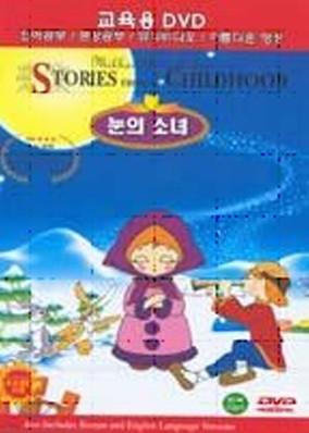 눈의 소녀 (Twelve Months & The Snow Girl)