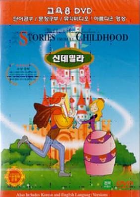 신데렐라 (Cinderella )