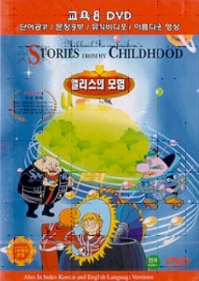 앨리스의 모험 (Alice and the Mystery of the Third Planet)