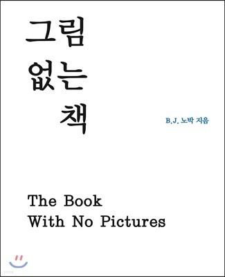 그림 없는 책