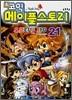 코믹 메이플스토리 오프라인 RPG 21