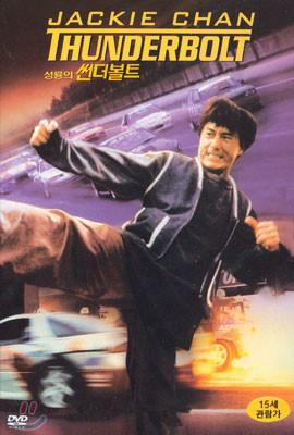 성룡의 썬더볼트