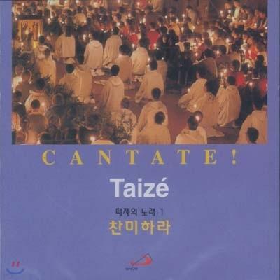 Taize 찬미하라 : CANTATE