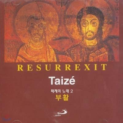 Taize 부활 : Resurrexit - 떼제의 노래 2
