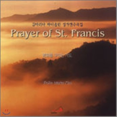 Prayer of St. francis 성 프란치스코의 기도
