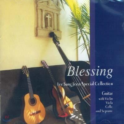 이성준 - 축복 : Blessing [클래식 기타 연주집]