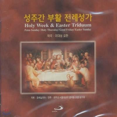 성주간 부활 전례성가