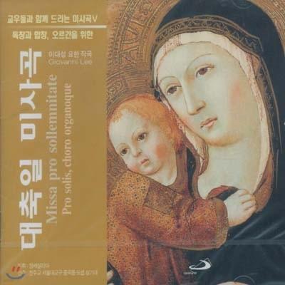 대축일 미사곡 :  Missa pro sollemnitate