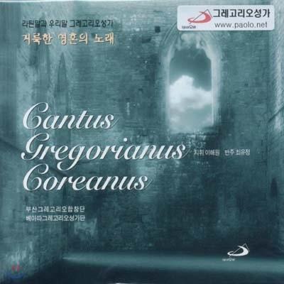 부산 그레고리오 합창단 / 베이따 성가단 - 거룩한 영혼의 노래