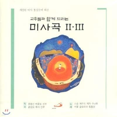 미사곡 Ⅱ,Ⅲ
