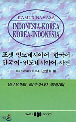 포켓 인도네시아어-한국어 한국어-인도네시아어 사전