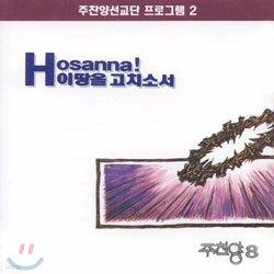 주찬양 8 - Hosanna! 이 땅을 고치소서 : 주찬양선교단프로그램 2