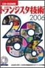 CD-ROM版 トランジスタ技術 2006