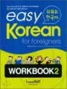 easy Korean for foreigners WORKBOOK 2