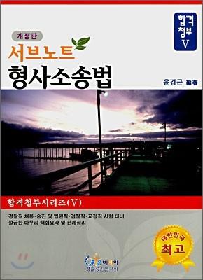 형사소송법 서브노트 (2007)