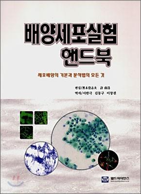 배양세포실험 핸드북