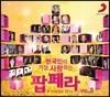 한국인이 가장 사랑하는 팝페라 3집 (Voices 2016 Vol.3)
