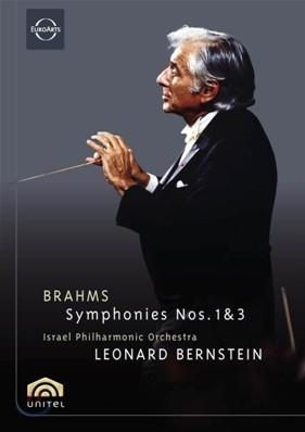 Leonard Bernstein 브람스 : 교향곡 1번 3번 (Brahms: Symphony Nos.1 3) 레오나르드 번스타인