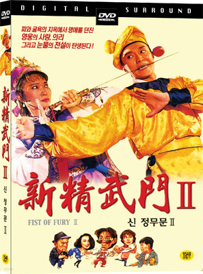 신 정무문2(新精武門) FIST OF FURY 2