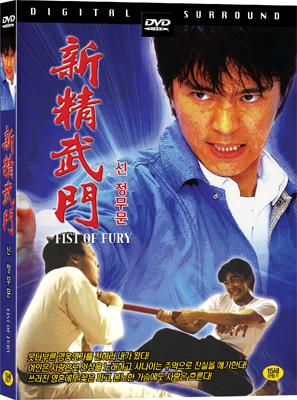 신 정무문1(新精武門) FIST OF FURY 1