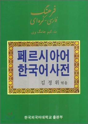 페르시아어 한국어사전