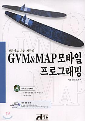 GVM & MAP 모바일 프로그래밍