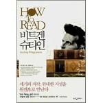 HOW TO READ 비트겐슈타인