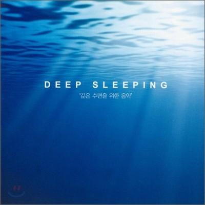 깊은 수면을 위한 음악 - Deep Sleeping